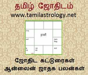 Tamil AStrology